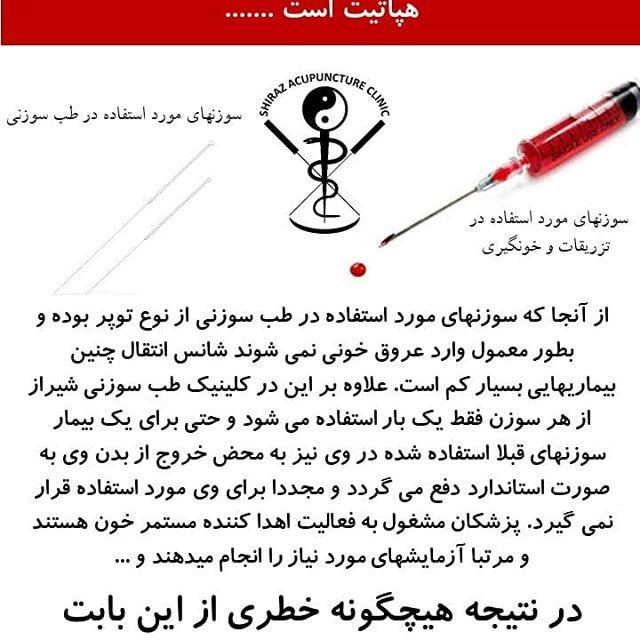 کلینیک طب سوزنی شیراز