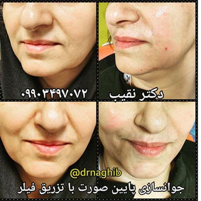 کلینیک زیبایی دکتر نقیب