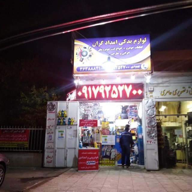 فروشگاه اینترنتی امداد خودرو یدک