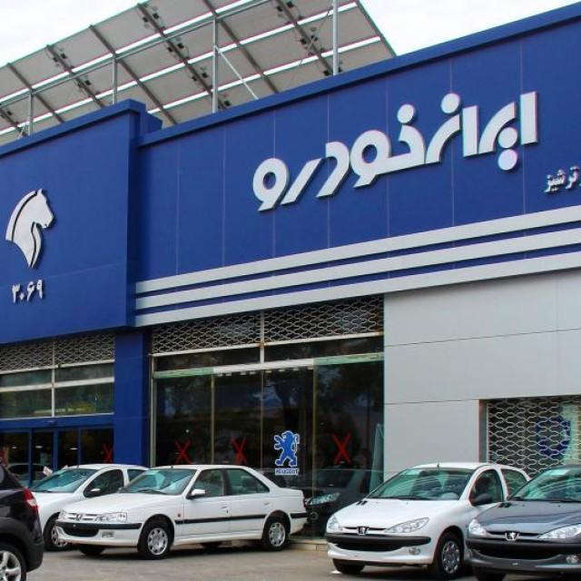 نمایندگی ایران خودرو