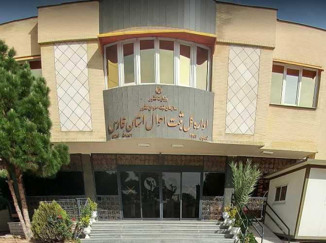 اداره ثبت احوال فارس